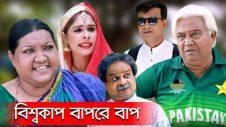 বিশ্বকাপ বাপরে বাপ|Biswa Cup Bap Re Bap|Eid ul Azha Bangla natok 2019