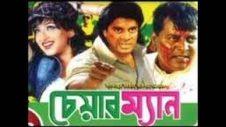 Chairman Bangladeshi Bangla Full Movie