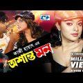 Oshanto Mon | Bangla Full Movie | Maruf | Sahara | Shagota | Kazi Hayat | Misha Sawdagar | Kabila