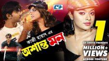 Oshanto Mon   Bangla Full Movie   Maruf   Sahara   Shagota   Kazi Hayat   Misha Sawdagar   Kabila