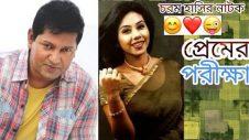 Bangla Romantic natok   Premer Porikkha   প্রেমের পরীক্ষা   ft. Mahfuz Ahmed, Shomi kaiser