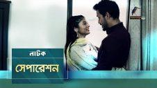 Separation   Mumtaheena Chowdhury Toya, Irfan Sazzad   New Bangla Natok 2019   Maasranga TV