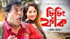 Chi Ching Fak (চিচিং ফাঁক)   Bangla Natok   Mosharraf Karim, Moutusi   New Natok 2019