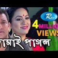 Jamai Pagol | জামাই পাগল | Tauquir Ahmed | Tareen Jahan | Rtv Drama Special
