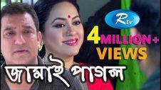 Jamai Pagol   জামাই পাগল   Tauquir Ahmed   Tareen Jahan   Rtv Drama Special
