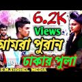 Bangla Funny Song   Amra Puran Dhakar Pola  Bangla Music Video
