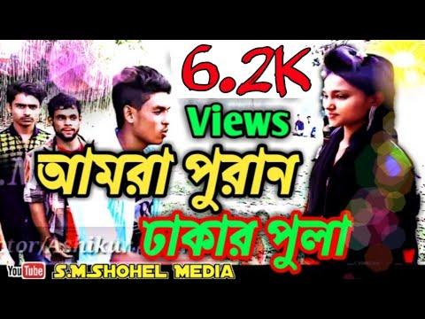 Bangla Funny Song   Amra Puran Dhakar Pola  Bangla Music Video