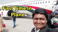 First Time In Plane-(Guide to First Time Flyers)- Biman Bangladesh