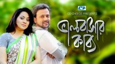 Valobashar Kabbo | Bangla Natok | Riaz | Tarin | Evana | Tuku Chowdhury