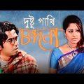 Dusto Pakhi Chondona | Bangla Natok | Abul Hayat | Apurbo | Sumaiya Shimu | Shoshi