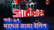 SEARCH LIGHT I EP 17(Channel24)  I Crime investigation( Bangla ).