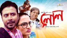 Funny Bangla Natok   LOL   লোল   Afran Nisho, Aparna Ghosh   Global TV Drama