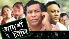 Adorsholipi 09   আদর্শ লিপি   Bangla Natok   Mosharraf Karim   Aparna Ghosh   Kochi Khondokar