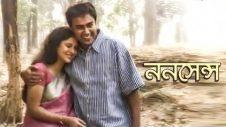 Nonsense   Bangla Natok   Zahid Hasan   Richi Solaiman   Dilara Zaman   Abul Hayat