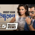 Aral | Hridoy Khan | New Bangla Song | Official Music Video