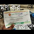 বাংলাদেশের ভ্রমণ কর | Bangladesh Travel Tax