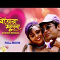 Biyer Phool   বিয়ের ফুল   Bengali Full Movie   Prasenjit   Rani Mukherjee   Indrani Halder   Full HD