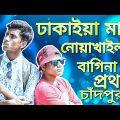 ঢাকাইয়া মামু 😀 নোয়াখাইলা বাগিনা 😀 প্রথম চাঁদপুর | Bangla Natok 2019 | comedy natok 2019 | Chandpur