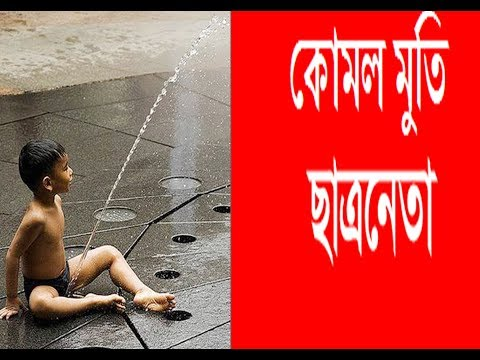 কোমল মুতি ছাত্ররা । Crime Program Investigation