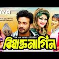 Bishakto Nagin | বিষাক্ত নাগিন | Shakib Khan | Munmun | Shahin Alam | Bangla Full Movie