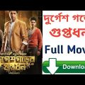 how to download durgeshgorer guptodhon full movie, How to download new Bengali movie 2019