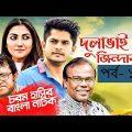 Bangla Natok 2018 | Comedy Natok 2018 | Akhomo Hasan | Babu | Niloy | Dulavai Zindabad | Episode 109