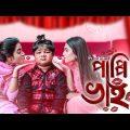 পাপ্পি ভাই | Pappi Bhai | Shariful Islam | GS Chanchal Bangla natok 2019