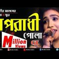 Oporadhi Pola Re – Swarna | Female New Version | Reply Of Oporadhi | New Bangla Music Video 2018