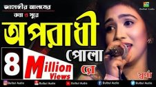 Oporadhi Pola Re – Swarna | Female New Version | Reply Of Oporadhi | New Bangla Music Video 2018