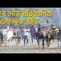 COW RACE IN BANGLADESH । গরুর গাড়ির দৌড় প্রতিযোগিতা । Travel to Kustia | Village Travel