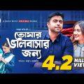Tomar Bhalobashar Jonno   Eid Natok 2019    Apurba   Mehazabien   Bangla New Natok