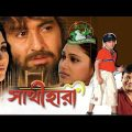 সাথীহারা | Kokata Bangla Movie | Sathi Hara | Full HD Bengali Movie | Jeet | Swastika Mukherjee