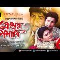 Premer Somadhi | প্রেমের সমাধি | Bapparaj, Amit Hasan, Shabnaz & Dildar | Bangla Full Movie