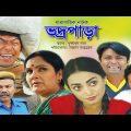 Vadro Para – ভদ্রপাড়া | Ep-02 | Chanchal Chowdhury, Fazlur Rahman Babu, Arfan Ahmed | Bangla Natok