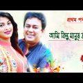 Bangla Natok – Ami Kintu Manush Valo (আমি কিন্তু মানুষ ভালো) Part-01 | Jahid Hasan, Sarika