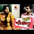 বৌদি পতিতালয়ে। পতিতা নাটক।Bangla natok। Short film 2019। Parthiv Telefilms। Part 2