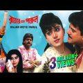 Rajar Meye Parul | Bengali Full Movie | Tapas Paul, Anju Ghosh
