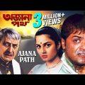 Ajana Path | অজানা পথ | Bengali Movie | Prosenjit, Neeta Puri