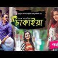 Bangla Natok | Dhakaia | ঢাকাইয়া |  Ep-03 | Jovan | Sabila Nur | Saju | Aparna | Lionic Multimedia