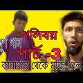 Gully Boy Part 3 (Official Music Video) | Rana | Tabib | Bangla Rap Song Dc Dramabaz 2019