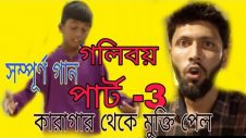 Gully Boy Part 3 (Official Music Video) | Rana | Tabib | Bangla Rap Song Dc Dramabaz 2019