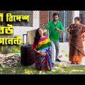 স্বামী বিদেশ বউ পেগনেন্ট | খুব মজার একটি শর্ট ফিল্ম | bangla natok | Channel top10