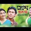 Prem Hone Na   প্রেম হবে না   Chonchol Chowdhury   Dipa Hhondokar   Bangla Natok 2019