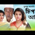 Bangla Natok 2019 | Chipay Achi | চিপায় আছি | Tanin Subha | Tomal | Bangla Comedy Natok