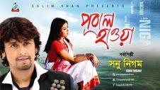 Sonu Nigam – Pobal Hawa | পূবাল হাওয়া | Bangla Music Video 2017