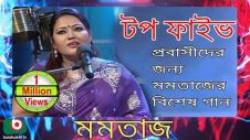 Best of Momtaz | Top5 | Music Show | Bangla Song Momtaz | Momtaz Video Song