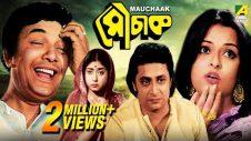 Mauchaak   মৌচাক   Bengali Movie   Uttam Kumar, Ranjit Mallick