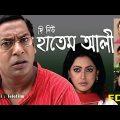 "Bangla Natok New 2016 – ""The New Hatem Ali (দি নিউ হাতেম আলী)"" ft. Mosharraf Karim & Nipun"