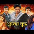 Bangla New Movie 2019 | প্রেমের যুদ্ধ | Amin Khan | Poly | Alexender Bo | Mehedi | Jumka