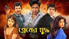 Bangla New Movie 2019   প্রেমের যুদ্ধ   Amin Khan   Poly   Alexender Bo   Mehedi   Jumka